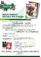 "Новогодний проект газеты ""Метро"""